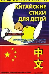 Китайские стихи для детей. Сто песенок хорошим детям у изголовья кровати