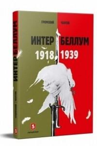 Интербеллум 1918-1939