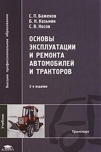 Основы эксплуатации и ремонта автомобилей и тракторов