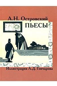 Островский А. Н. Пьесы