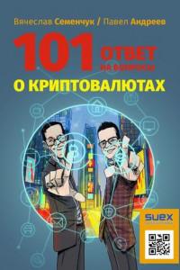 101ответ навопросы окриптовалютах