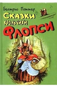 Сказки крольчихи Флопси