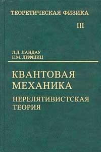 Теоретическая физика. Том III. Квантовая механика (нерелятивистская теория)