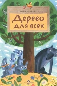 Дерево для всех