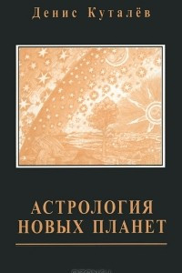Астрология новых планет