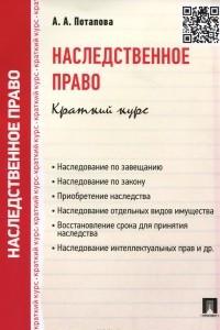 Наследственное право. Краткий курс. Учебное пособие