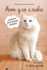 Кот для славы