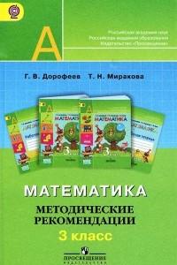 Математика. 3 класс. Методическме рекомендации