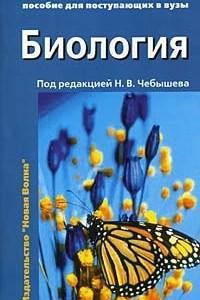 Биология. Пособие для поступающих в ВУЗы. Том 2. Ботаника. Анатомия. Эволюция и экология