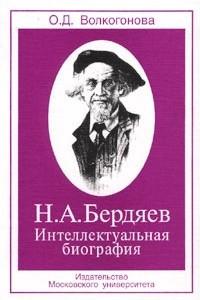 Н. А. Бердяев. Интеллектуальная биография