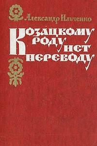 Козацкому роду нет переводу