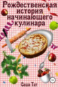 Рождественская история начинающего кулинара