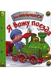 Я вожу поезда!