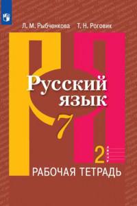 Рыбченкова. Русский язык. Рабочая тетрадь. 7 класс. В 2-х ч. Ч.2
