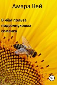 В чём польза подсолнуховых семечек