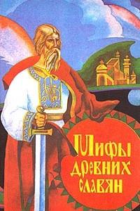 Мифы древних славян. Велесова книга