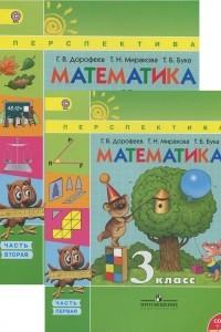 Математика. 3 класс. Учебник. В 2 частях