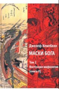 Маски Бога. Том 2. Восточная мифология. Книга 2