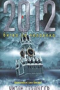 2012: Битва за человека
