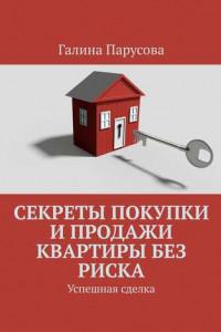 Секреты покупки и продажи квартиры без риска. Успешная сделка
