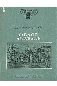 Федор Лидваль