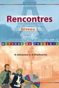Французский язык. 1 год обучения / Recontres: Niveau 1: Methode de francais