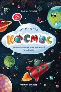 Изучаем космос. Энциклопедия для малышей в сказках