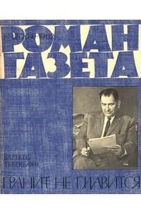 «Роман-газета», 1962 №12(264)