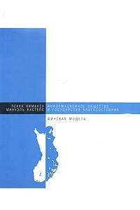Информационное общество и государство благосостояния. Финская модель