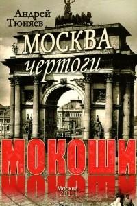 Москва. Чертоги Мокоши