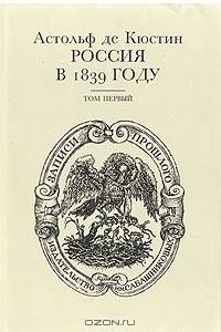 Россия в 1839 году. В двух томах. Том 1