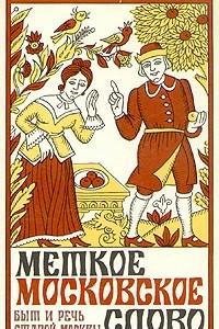 Меткое московское слово