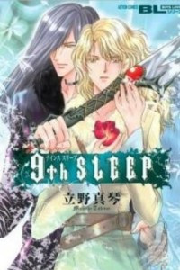 9th sleep/Девятый сон