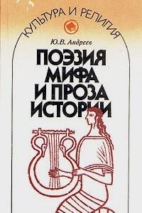 Поэзия мифа и проза истории
