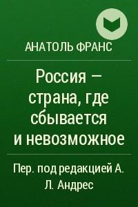Россия — страна, где сбывается и невозможное