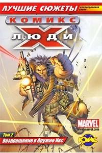 Люди Икс. Том 2. Возвращение в Оружие Икс