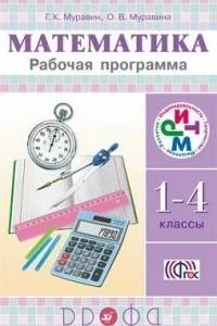 Математика. 1-4 классы. Рабочая программа. РИТМ