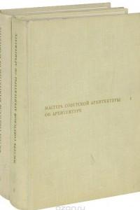 Мастера советской архитектуры об архитектуре