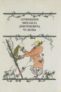 Сочинения Михаила Дмитриевича Чулкова
