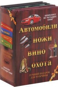 Автомобили, ножи, вино, охота. Лучший подарок для мужчины