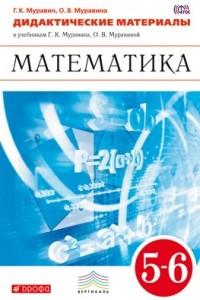 Математика. 5–6 классы. Дидактические материалы