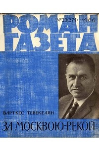«Роман-газета», 1966 №23(371)