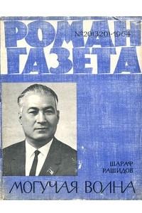 «Роман-газета», 1964 №20(320)