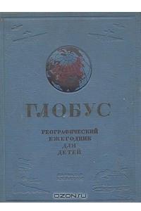 Глобус - географический ежегодник для детей. 1938 год