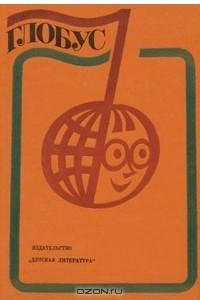 Глобус. 1979
