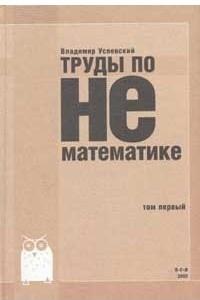 Труды по нематематике (с приложением семиотических посланий А. Н. Колмогорова к автору и его друзьям). В 2 томах