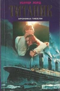Титаник. Хроника гибели