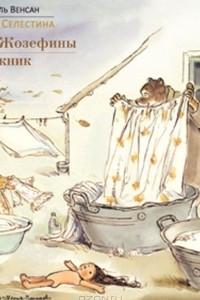 Комната Жозефины. Пикник