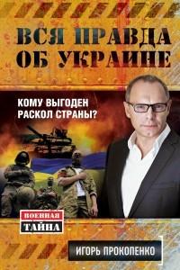 Вся правда об Украине. Кому выгоден раскол страны?