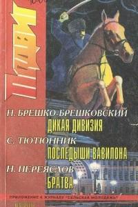 Подвиг, №6, 1998